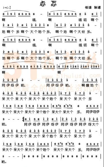 忐忑葫芦丝曲谱 葫芦丝歌谱-金孔雀葫芦丝竹笛长笛